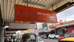 Petaling Street Malaysian Restaurant